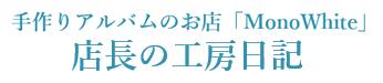 手作りアルバムのお店「MonoWhite」店長の工房日記